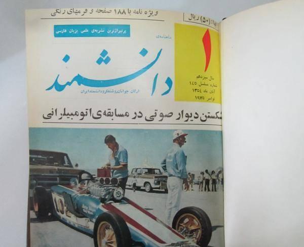 کتابچه مجلات دانشمند سال 54