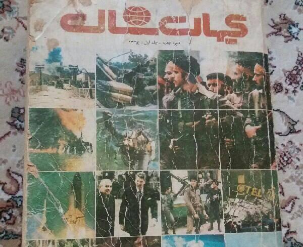 مجله کیهان سال.دوره جدید.جلد اول.1364
