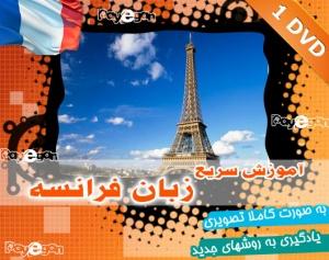 بهترین آموزش زبان فرانسه