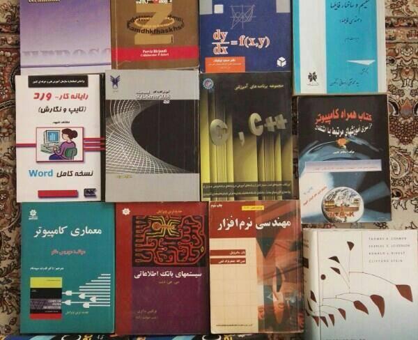 سری کامل کتب کامپیوتر کارشناسی
