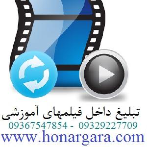 تبلیغ در فیلمهای آموزش طراحی وبسایت و آموزش اینترنت