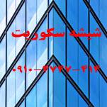 تعمیر شیشه سکوریت ( تعمیر شیشه میرال ) 09121279215
