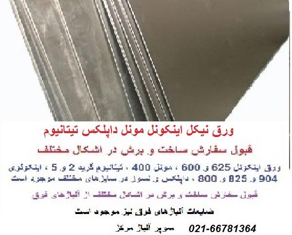 سوپر آلیاژ Super Alloy تیتانیوم گرید Titanium Gr2 Gr5