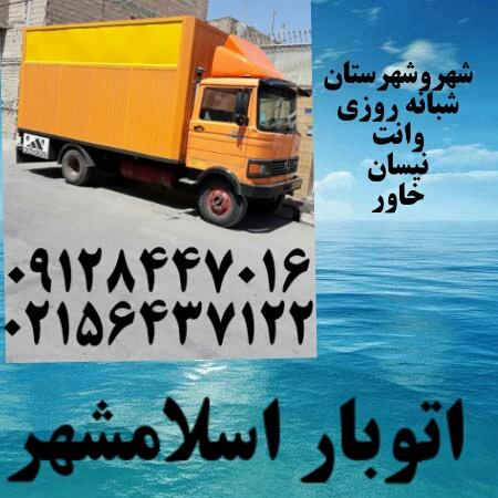 باربری اتوباراسلامشهر ۰۹۱۲۸۴۴۷۰۱۶