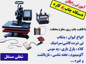 دستگاه هشت کاره چاپ حرارتی 88301683-021