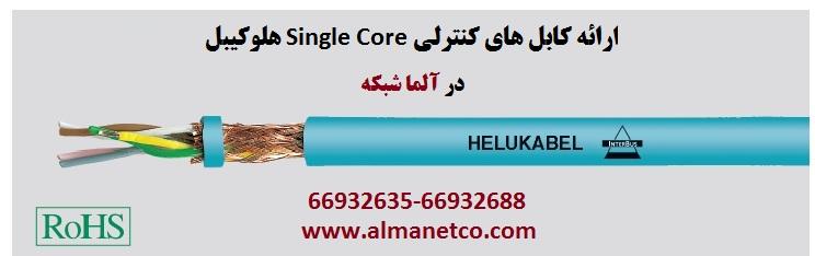معرفی کابل های کنترلی Single Core هلوکیبل -- 66932635