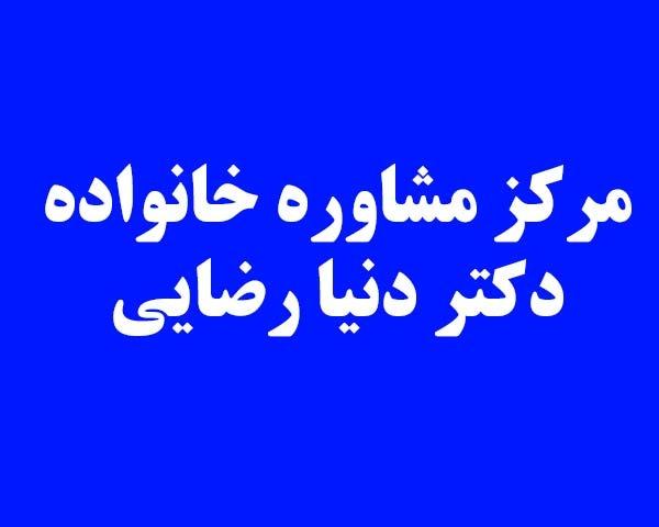 مرکز مشاوره خانواده در غرب تهران